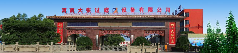 Henan Dazhang Filter Equipment Co., Ltd.