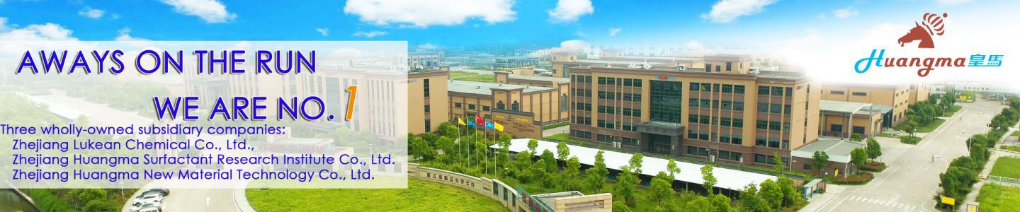 Zhejiang Huangma Technology Co., Ltd.