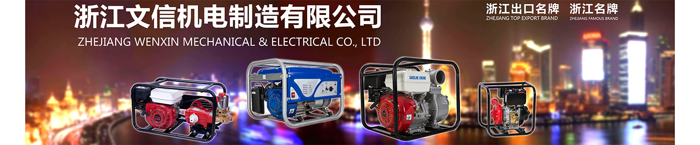 Zhejiang Wenxin Mechanical & Electrical Co., Ltd.
