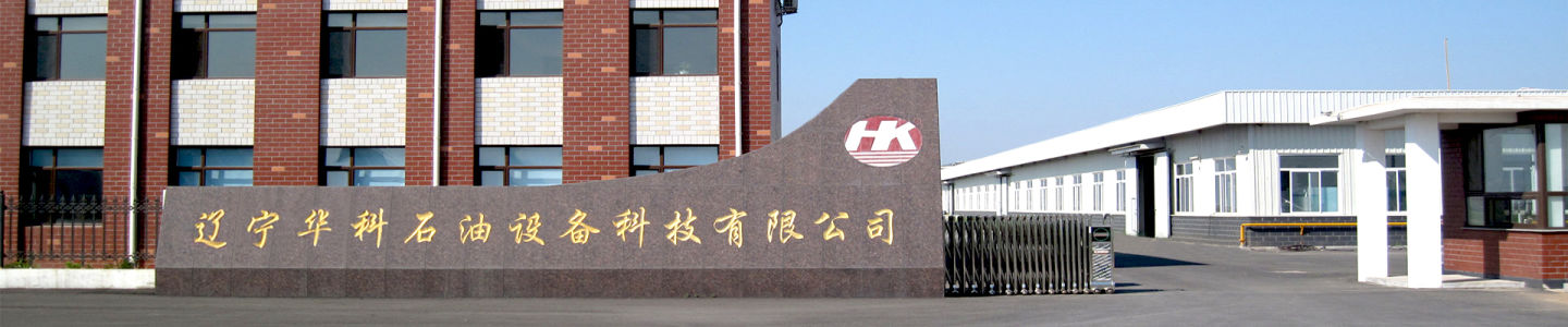 Liaoning Huake Petroleum Apparatus Science & Technology Co., Ltd.