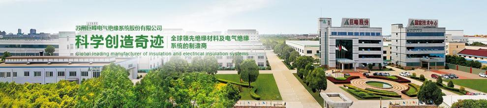 Suzhou Jufeng Electrical Insulation System Co., Ltd.