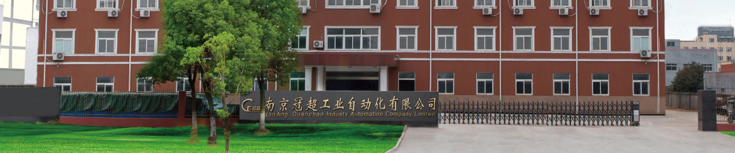Nanjing Guanchao Industry Automation Co., Ltd.