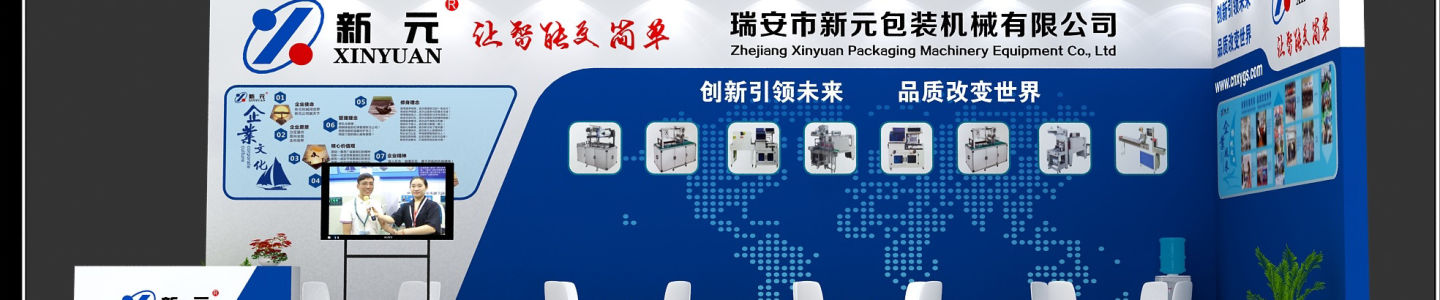 Ruian Xinyuan Packaging Machinery Co., Ltd.