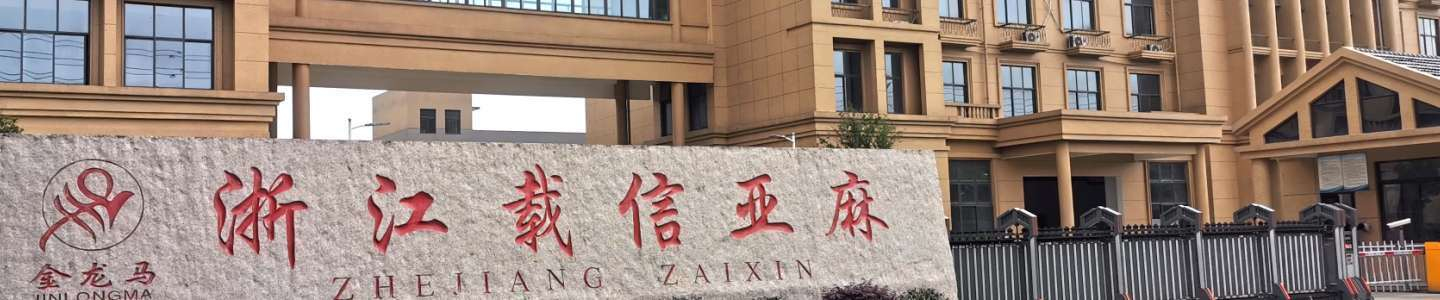 ZHEJIANG ZAIXIN TEXTILE TECHNOLOGY CO., LTD.