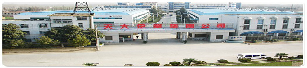 Anhui Tianda Electronic Science & Technology Co., Ltd.