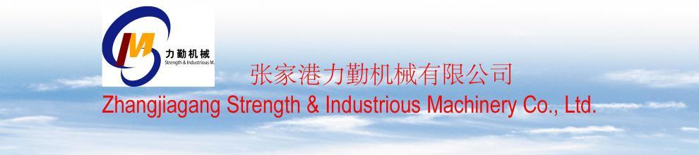 Zhangjiagang Strength & Industrious Machinery Co., Ltd.