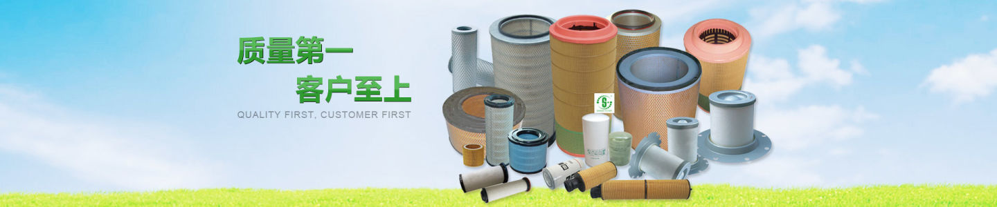 Shenzhen Sange Filter Co., Ltd.