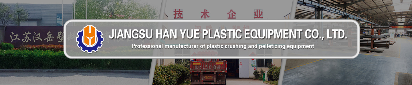 Jiangsu Han Yue Plastic Equipment Co., Ltd.