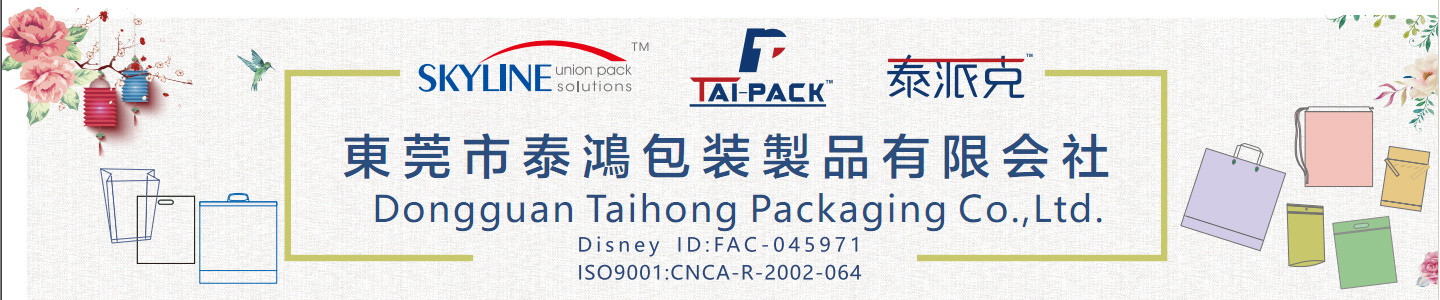 Dongguan Taihong Packaging Co., Ltd.