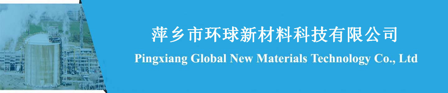 Pingxiang Global New Materials Technology Co., Ltd.