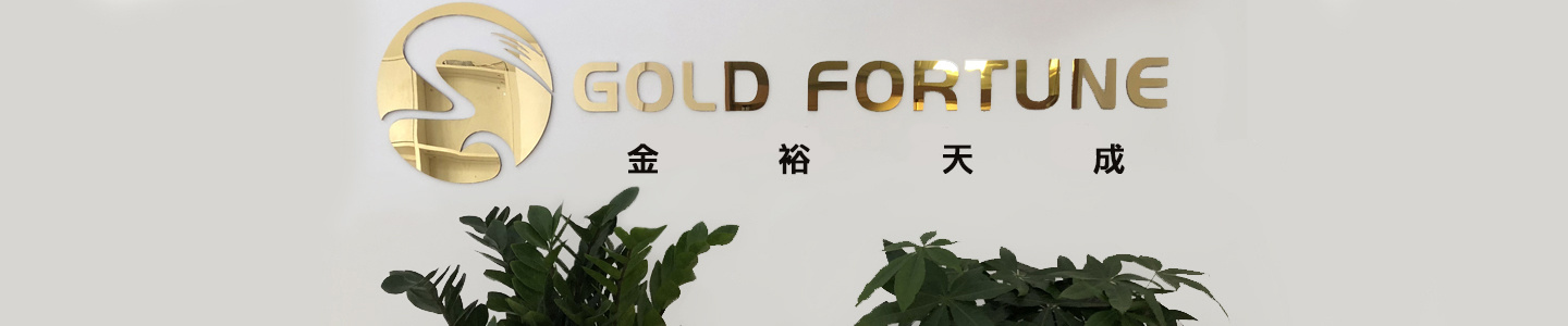 GOLD FORTUNE (GUANGDONG) IMPORT & EXPORT CO., LTD.