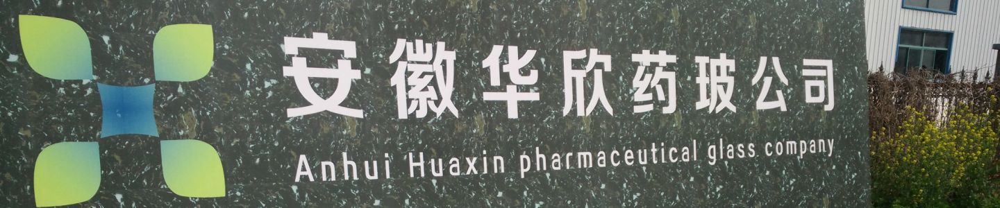 Anhui Huaxin Pharmaceutical Glass Products Co., Ltd.