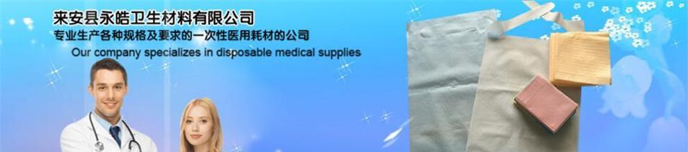 Laian Yonghao Sanitary Material Co., Ltd.