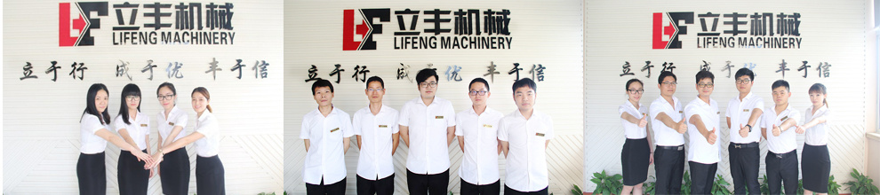 Ruian Lifeng Machinery Co., Ltd.
