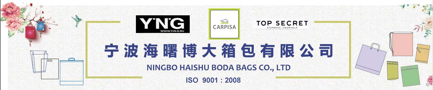 Ningbo Yinzhou Boda Bag Co., Ltd.
