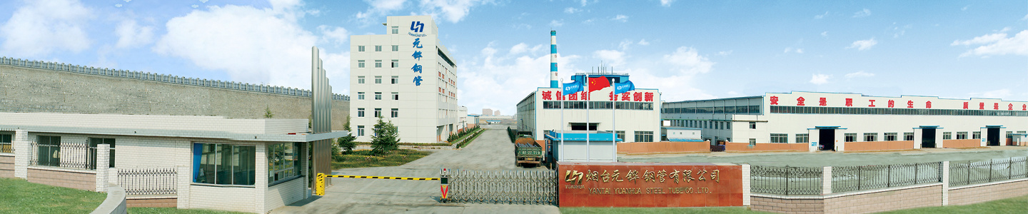 Yantai Yuanhua Steel Pipe Co., Ltd.