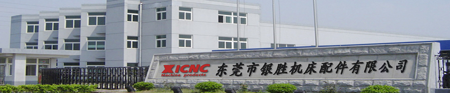 Dongguan City Yinsheng Machine Tool Accessories Company Limited