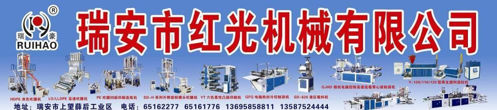 Ruian Hongguang Machinery Co., Ltd.