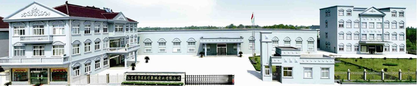 Jiangsu Province Huaxing Medical Apparatus Industry Co., Ltd.