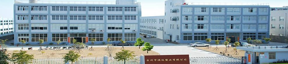 Taizhou Binda Plastic Co., Ltd.