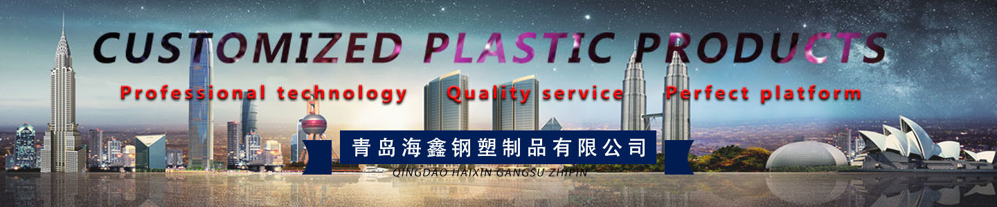 Qingdao Haixin Steel & Plastic Products Co., Ltd.