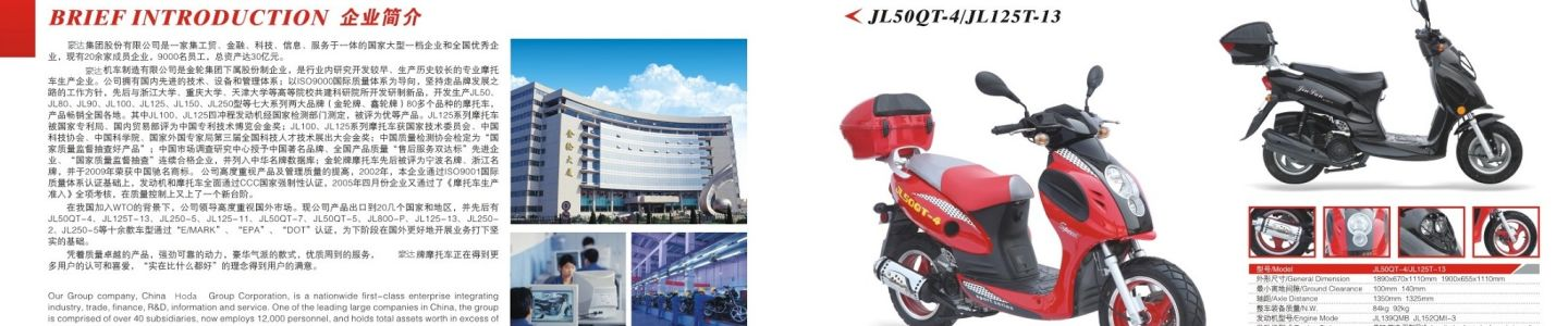 NINGBO RUIFENG VEHICLE CO., LTD.