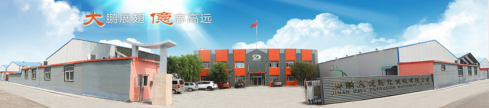 Jinan Dayi Extrusion Machinery Co., Ltd.