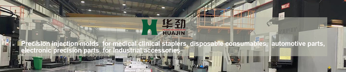 Changzhou Huajin Precision Mold Co., Ltd.