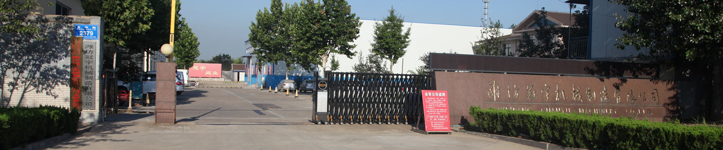 WEIFANG GUANYU MACHINERY MANUFACTURE CO., LTD.