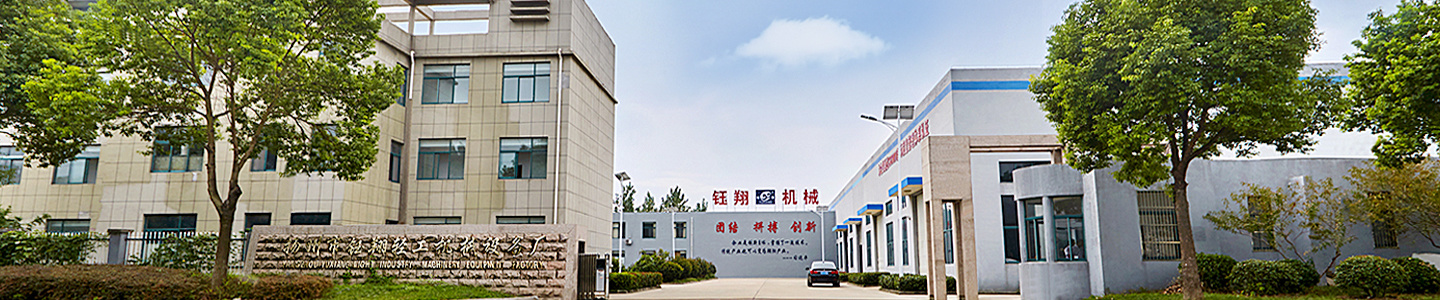 Yangzhou Yuxiang Light Industry Machinery Equipment Factory