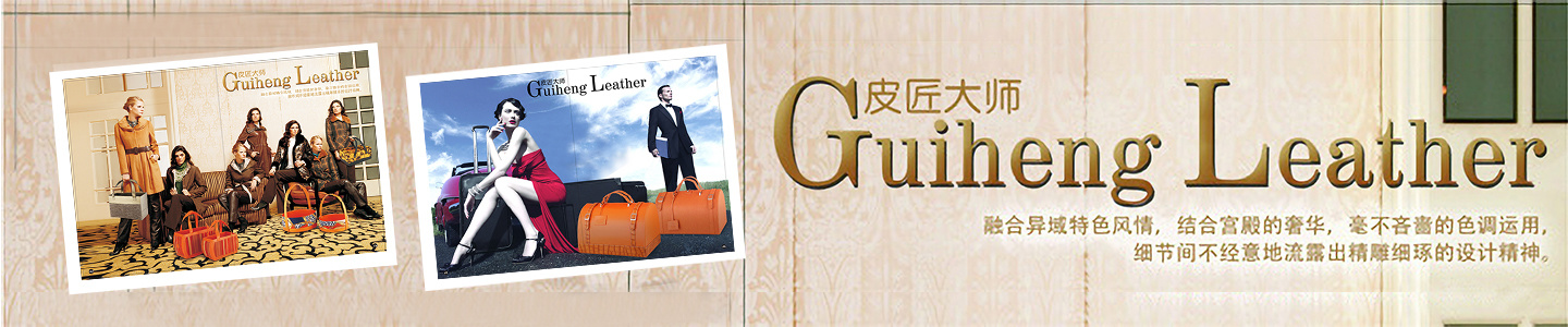 Guangzhou Guiheng Leather Co., Ltd.