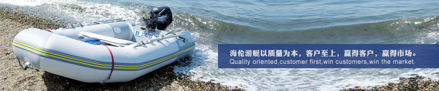 Qingdao Hailun Yacht Co., Ltd.