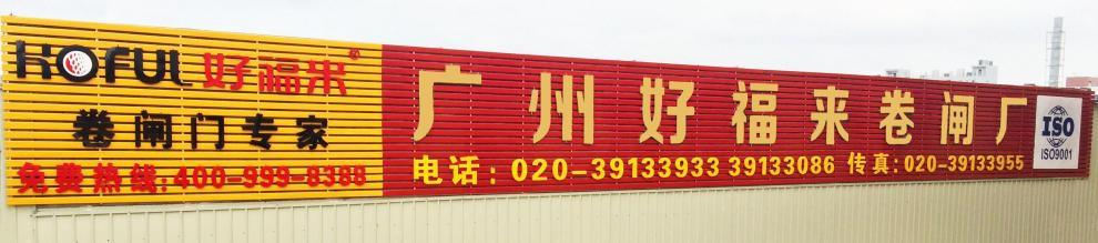 Hoful Roller Shutter Door Co., Ltd.