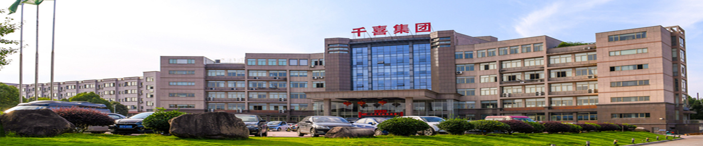Qianxi Group Co., Ltd.