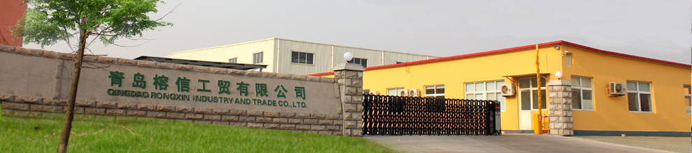 Qingdao Rongxin Industry & Trade Co., Ltd.