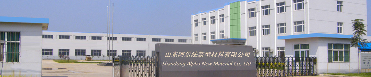 Shandong Alpha New Material Co., Ltd.