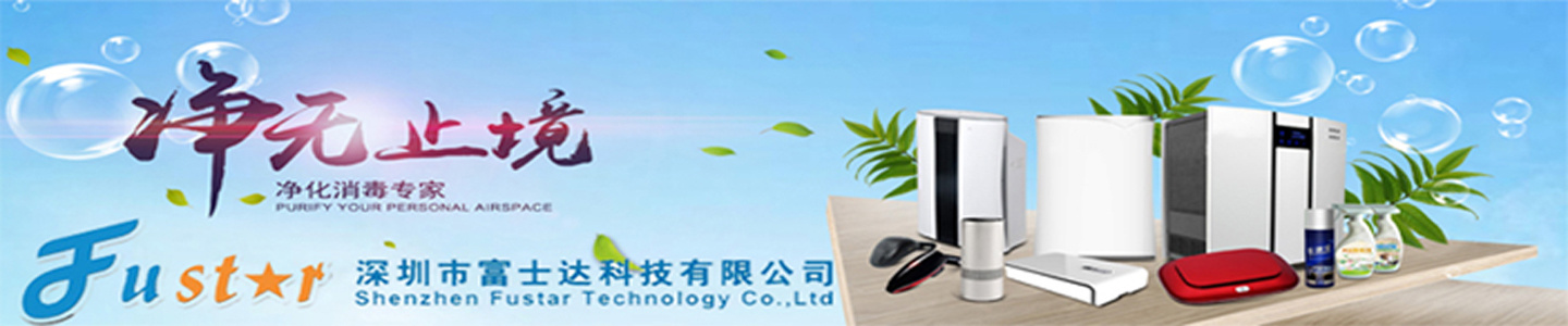 Shenzhen Fustar Smart Technology Co., Ltd.