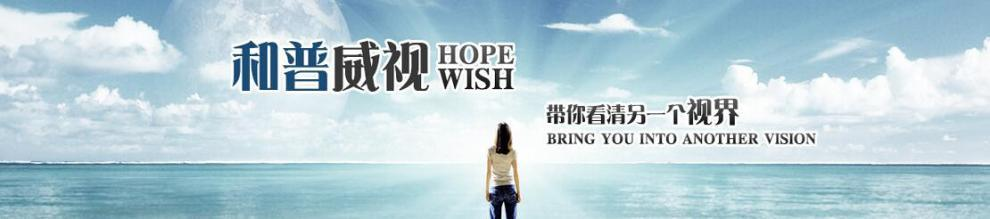 Jinan Hope Wish Photoelectronic Technology Co., Ltd.