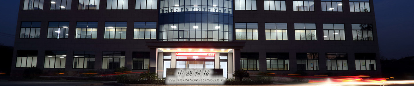 Gu'an Zhonglv Filtering Technology Co., Ltd.