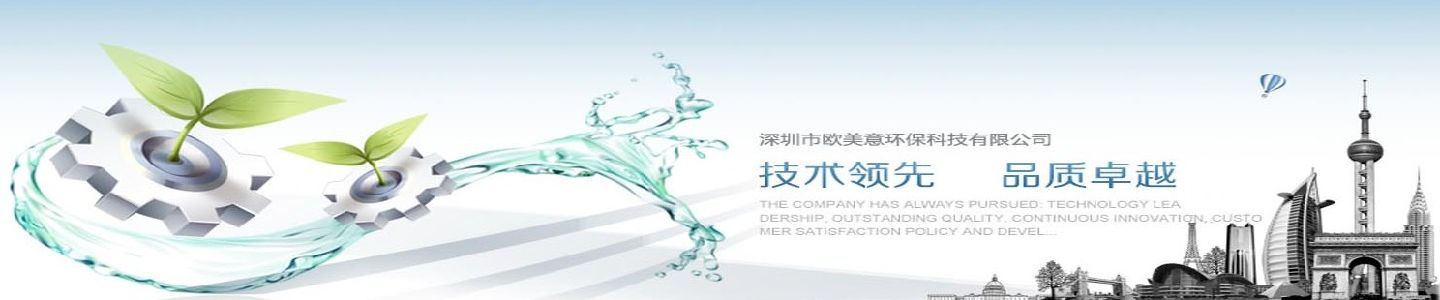 SHENZHEN OEM ENVIRONMENTAL TECH CO., LTD.
