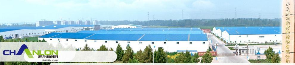 Shandong Xianglong New Materials Corp.