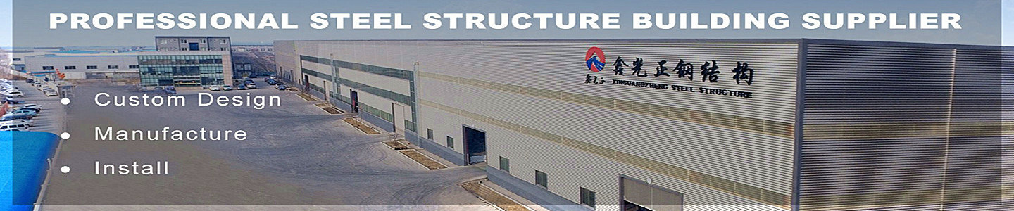 Qingdao Xinguangzheng Huayang Construction Engineering Co., Ltd.