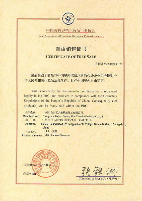 certificate of free sale china association of fragrance flavor and