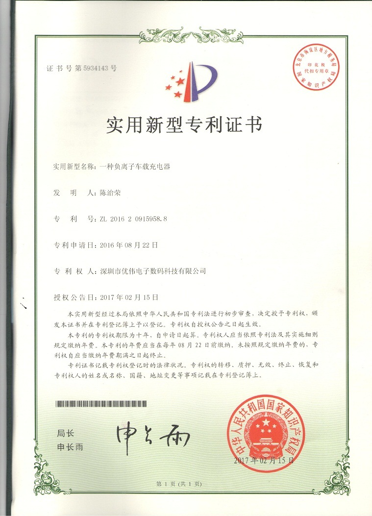 Patent Certificate of Appearance Design of 3-in-1 Car Charger