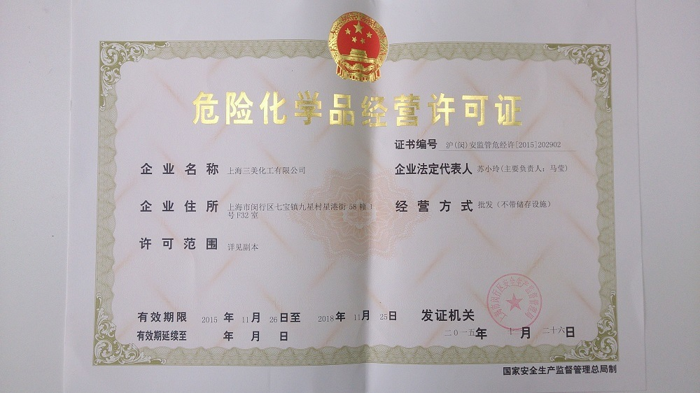 Business license for Hazardons chemicals