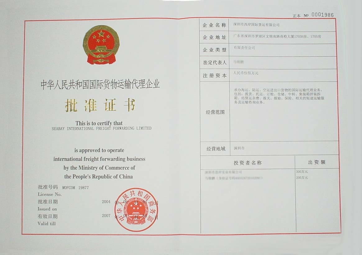Certificate of International Freight Forwarder Approved by Ministry of Commerce of PRC