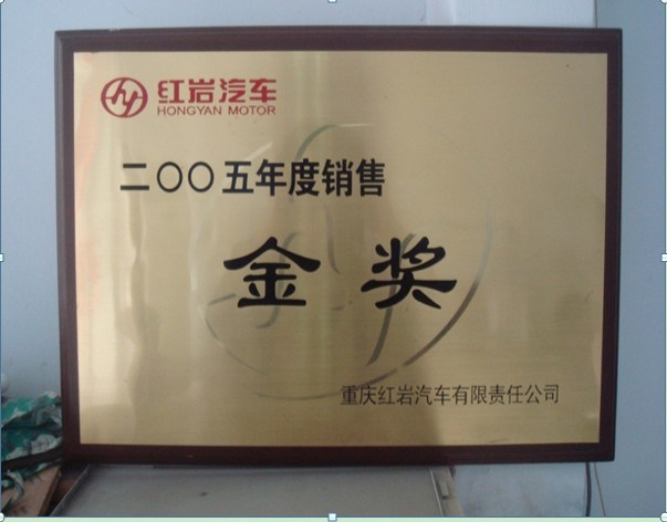 sale prize from SAIC IVECO. HONGYAN in 2005
