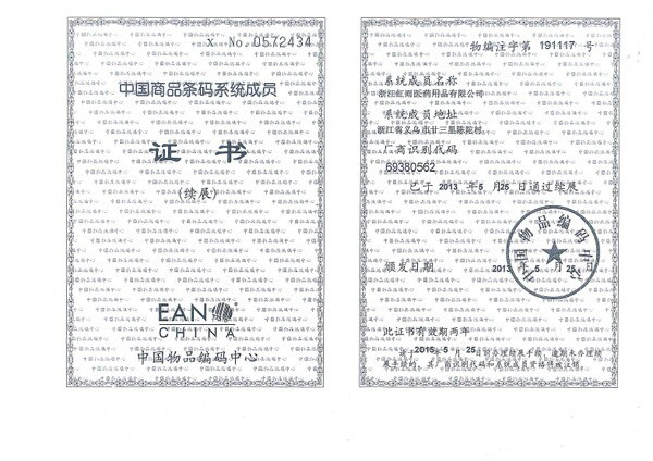 BANDAGES BAR CODE CERTIFICATE