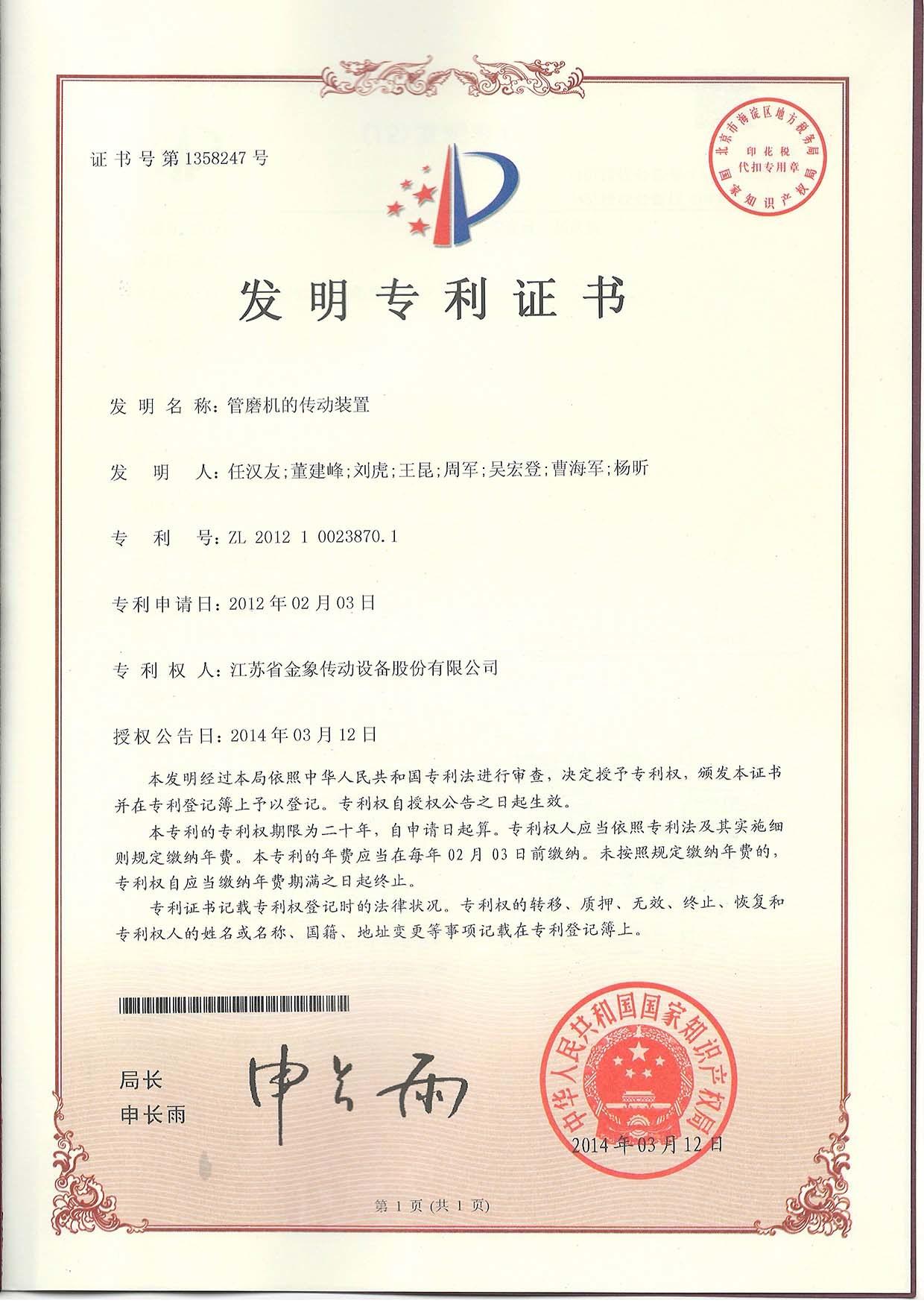 Invention Patent Certificate Tube Mill Drive Jiangsu Province