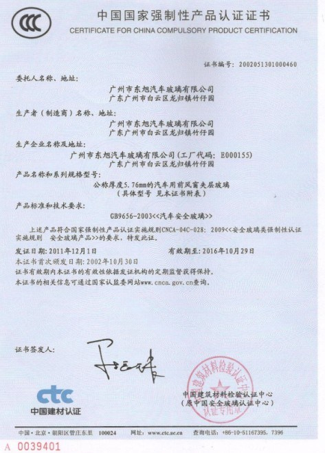 China CCC Certificate - Guangzhou Dongxu Automobile Glass Co., Ltd.